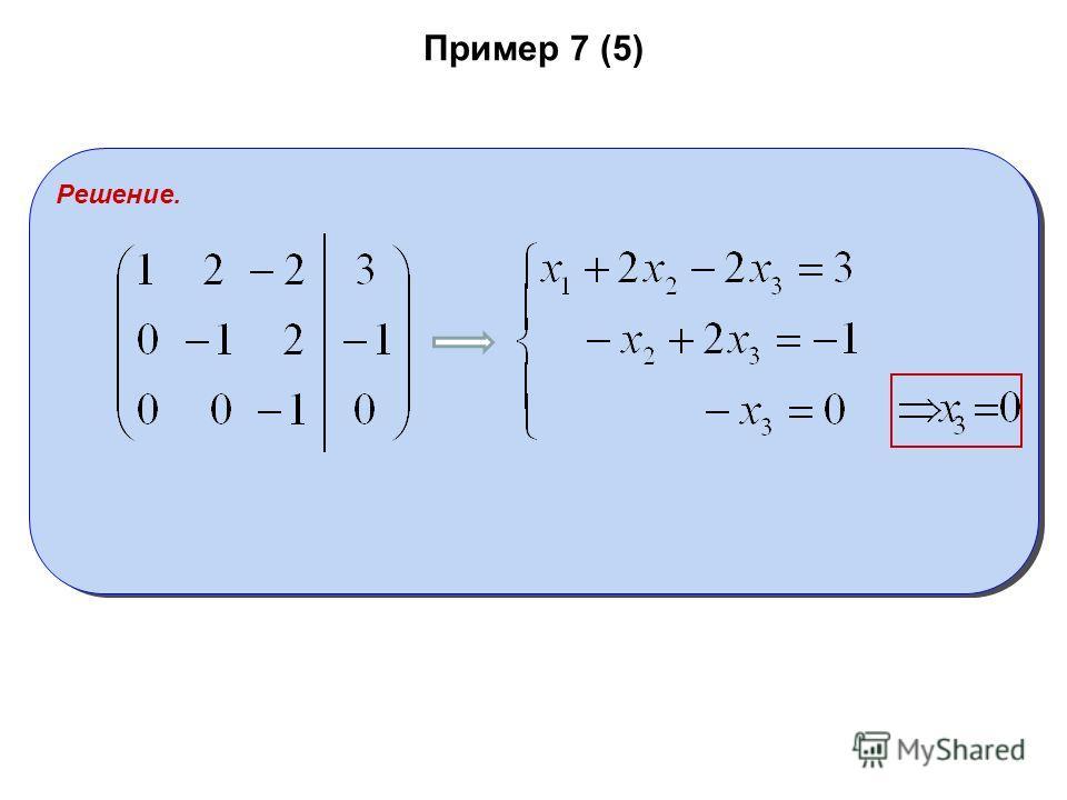 Пример 7 (5) Решение.
