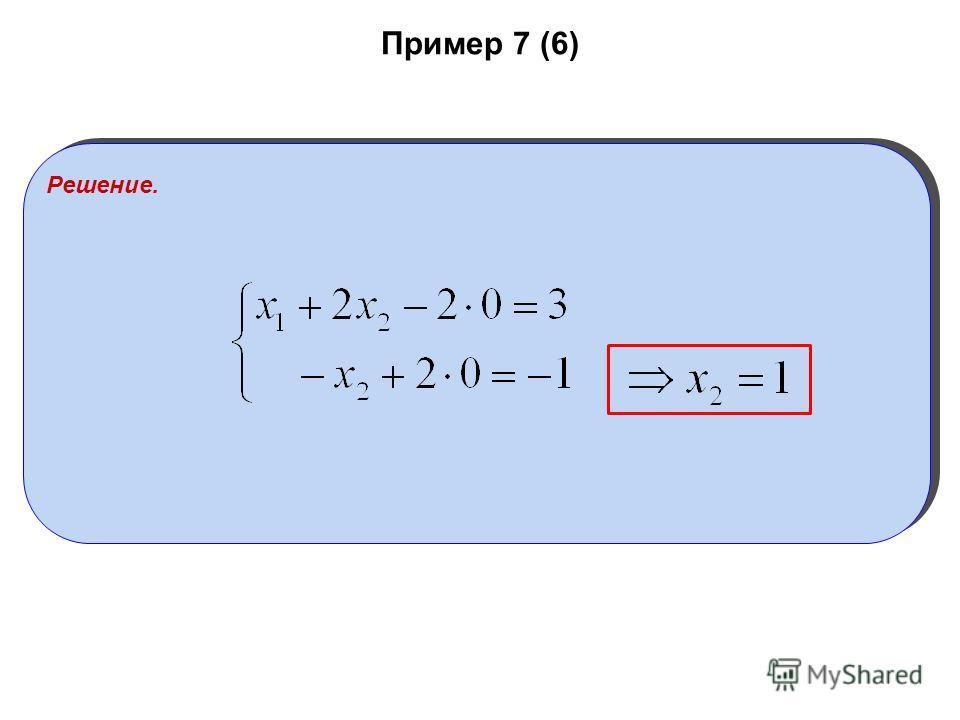 Пример 7 (6) Решение.