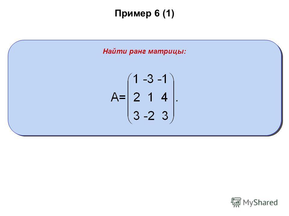 Пример 6 (1) Найти ранг матрицы: