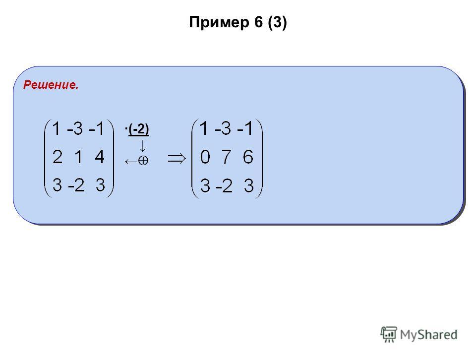 Пример 6 (3) Решение. ·(-2)