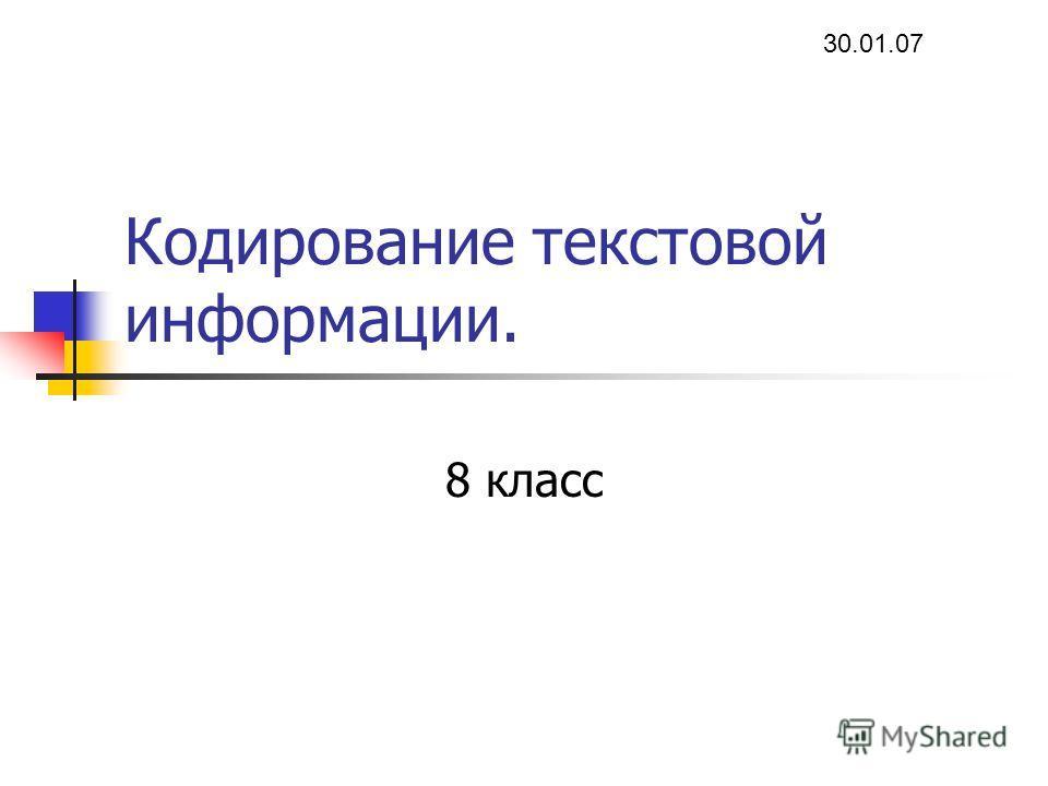 Кодирование текстовой информации. 8 класс 30.01.07