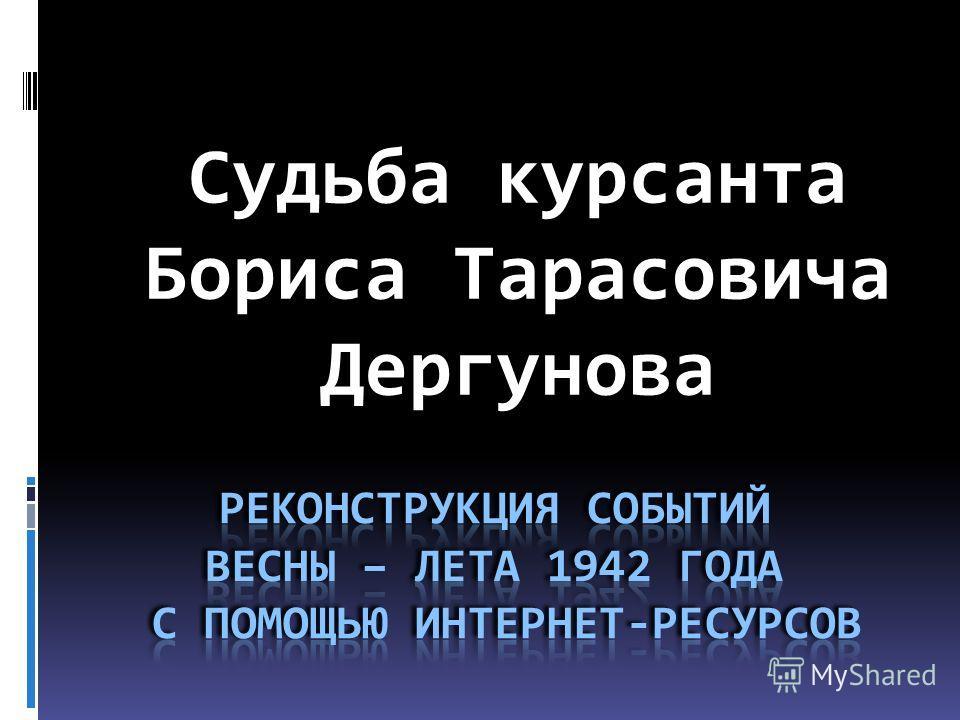 Судьба курсанта Бориса Тарасовича Дергунова