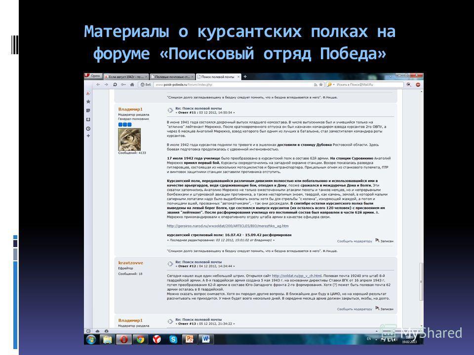 Материалы о курсантских полках на форуме «Поисковый отряд Победа»