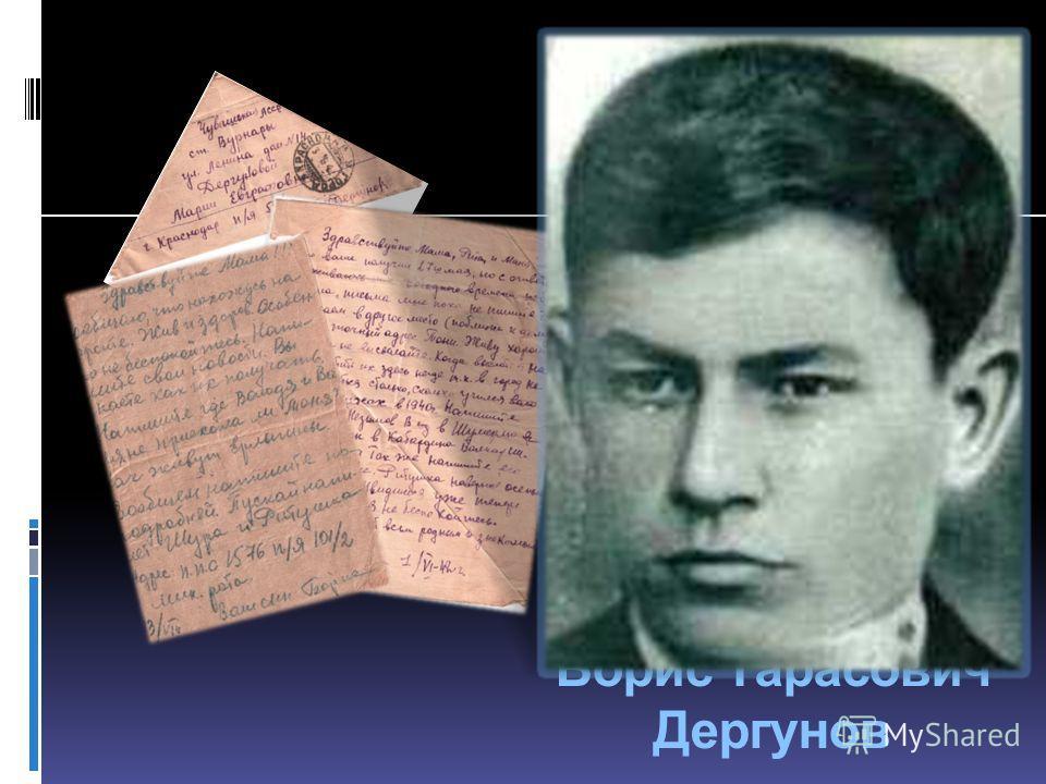 Борис Тарасович Дергунов