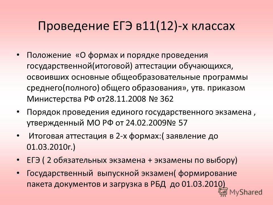 Проведение ЕГЭ в11(12)-х классах Положение «О формах и порядке проведения государственной(итоговой) аттестации обучающихся, освоивших основные общеобразовательные программы среднего(полного) общего образования», утв. приказом Министерства РФ от28.11.