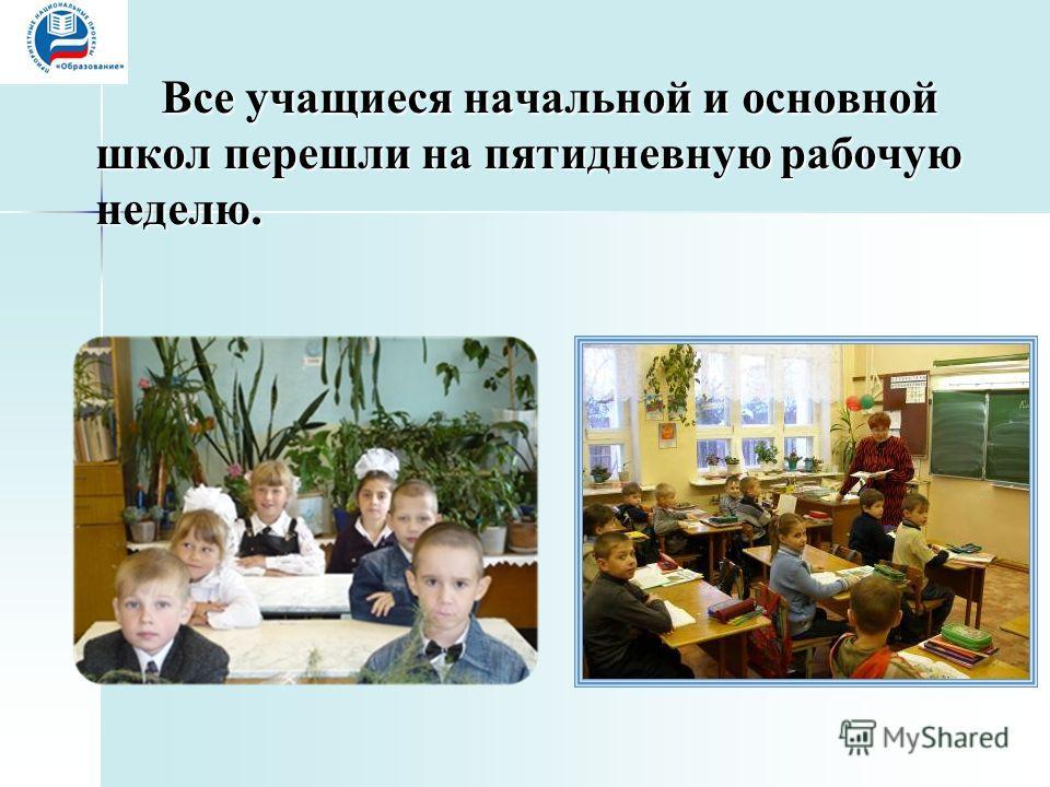 Все учащиеся начальной и основной школ перешли на пятидневную рабочую неделю.