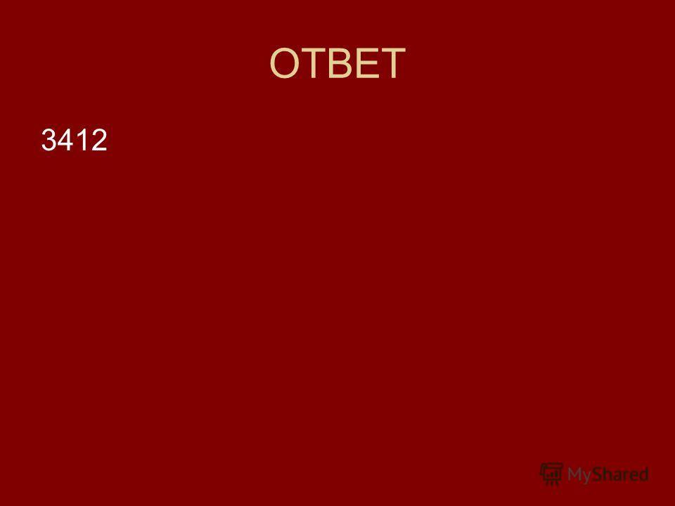 ОТВЕТ 3412