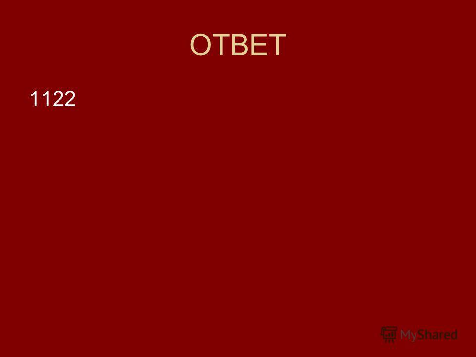 ОТВЕТ 1122