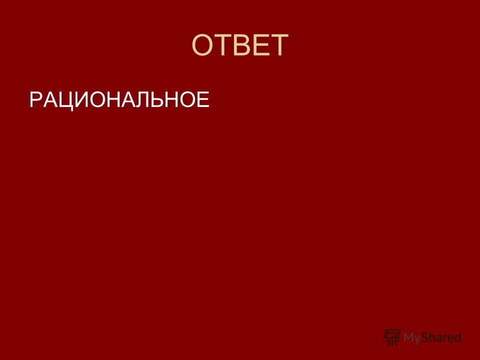 ОТВЕТ РАЦИОНАЛЬНОЕ
