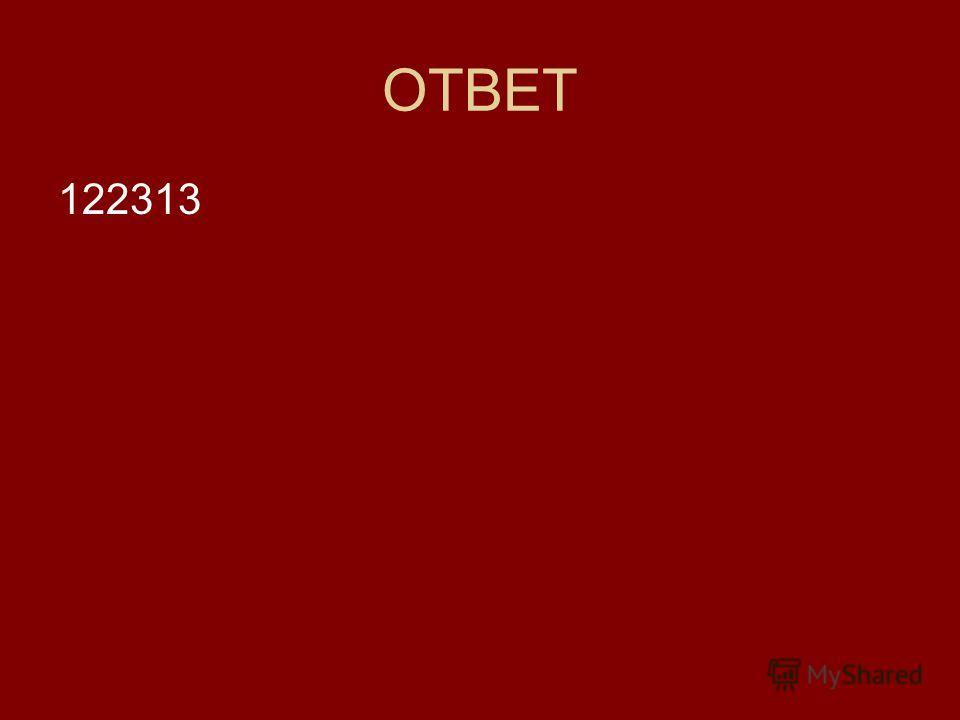 ОТВЕТ 122313