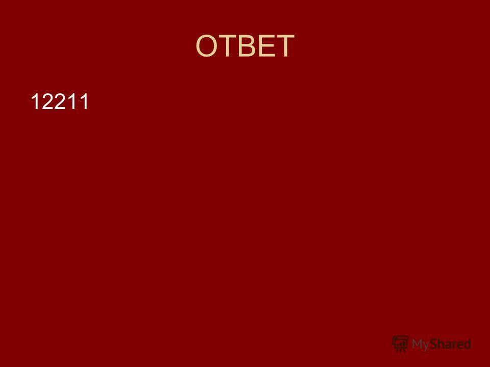 ОТВЕТ 12211