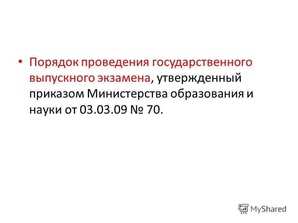 Порядок проведения государственного выпускного экзамена, утвержденный приказом Министерства образования и науки от 03.03.09 70.
