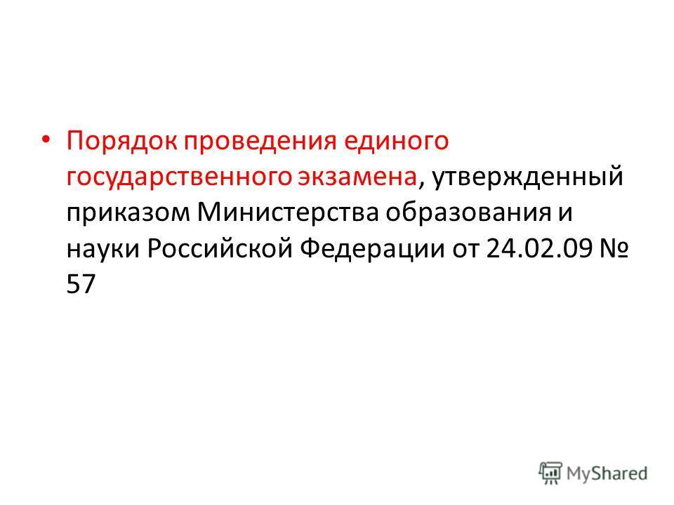 Порядок проведения единого государственного экзамена, утвержденный приказом Министерства образования и науки Российской Федерации от 24.02.09 57