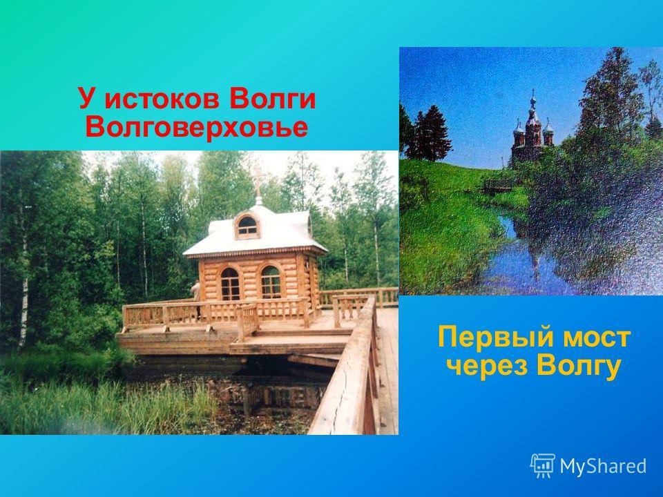 У истоков Волги Волговерховье Первый мост через Волгу