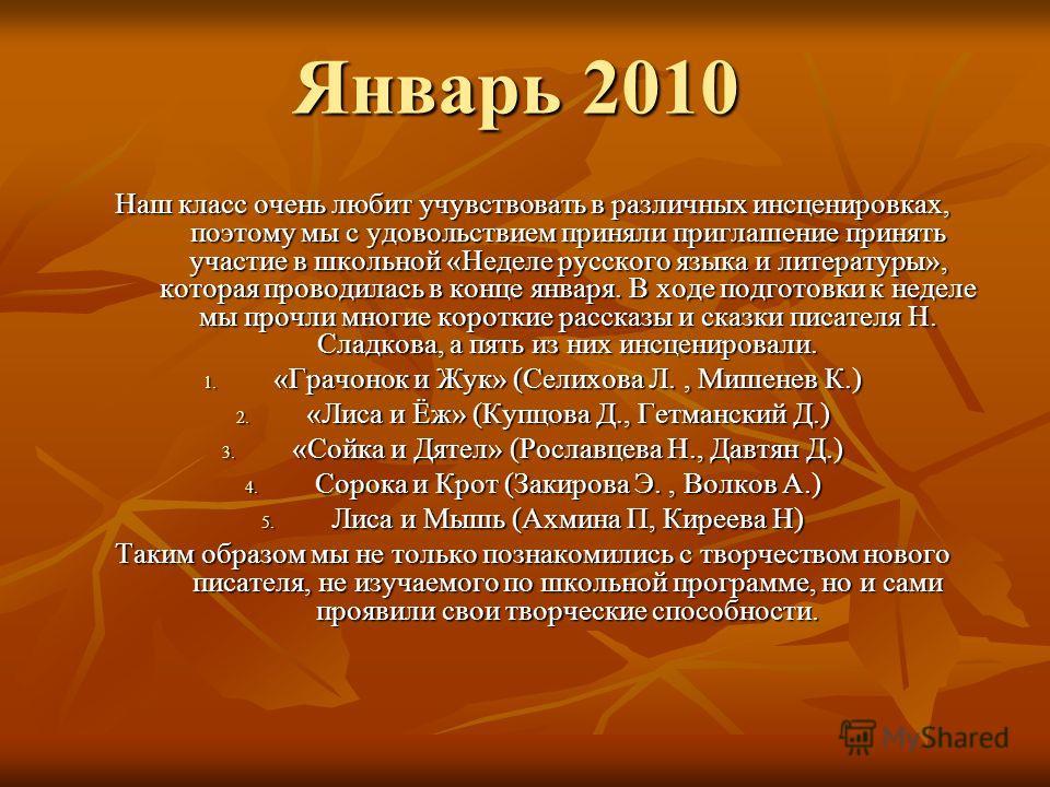 Январь 2010 Наш класс очень любит учувствовать в различных инсценировках, поэтому мы с удовольствием приняли приглашение принять участие в школьной «Неделе русского языка и литературы», которая проводилась в конце января. В ходе подготовки к неделе м