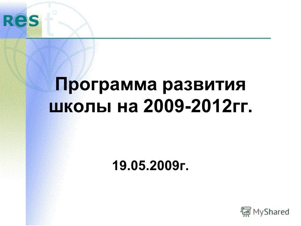 Программа развития школы на 2009-2012гг. 19.05.2009г.
