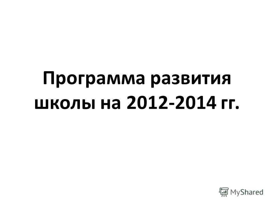 Программа развития школы на 2012-2014 гг.