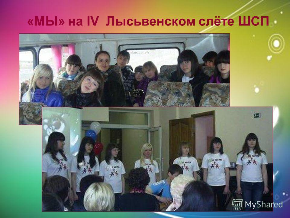«МЫ» на IV Лысьвенском слёте ШСП