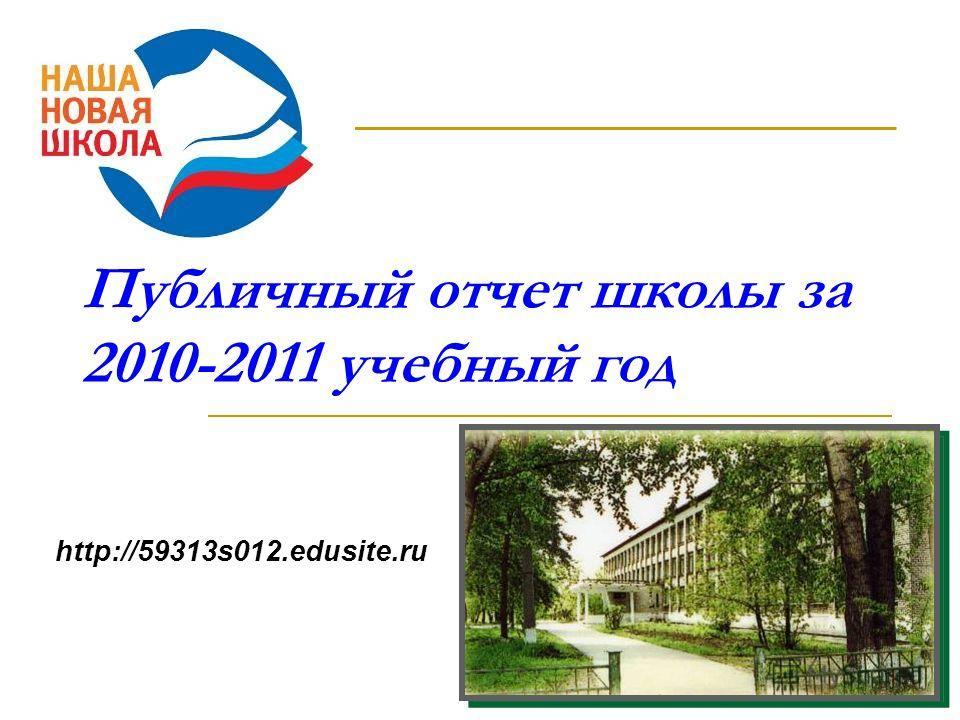 Публичный отчет школы за 2010-2011 учебный год http://59313s012.edusite.ru