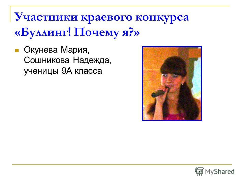 Участники краевого конкурса «Буллинг! Почему я?» Окунева Мария, Сошникова Надежда, ученицы 9А класса