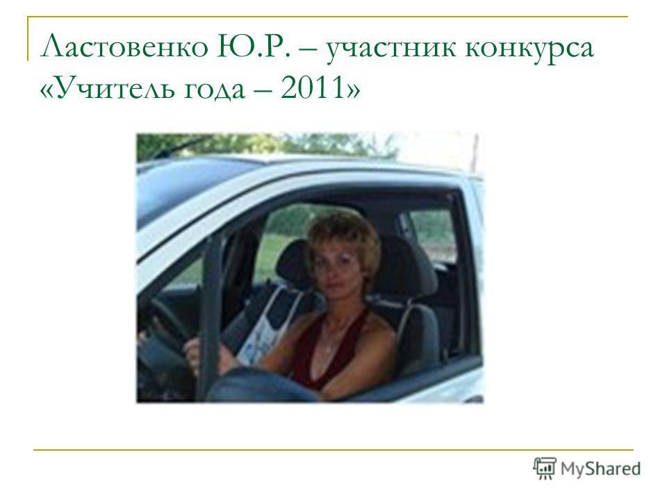 Ластовенко Ю.Р. – участник конкурса «Учитель года – 2011»