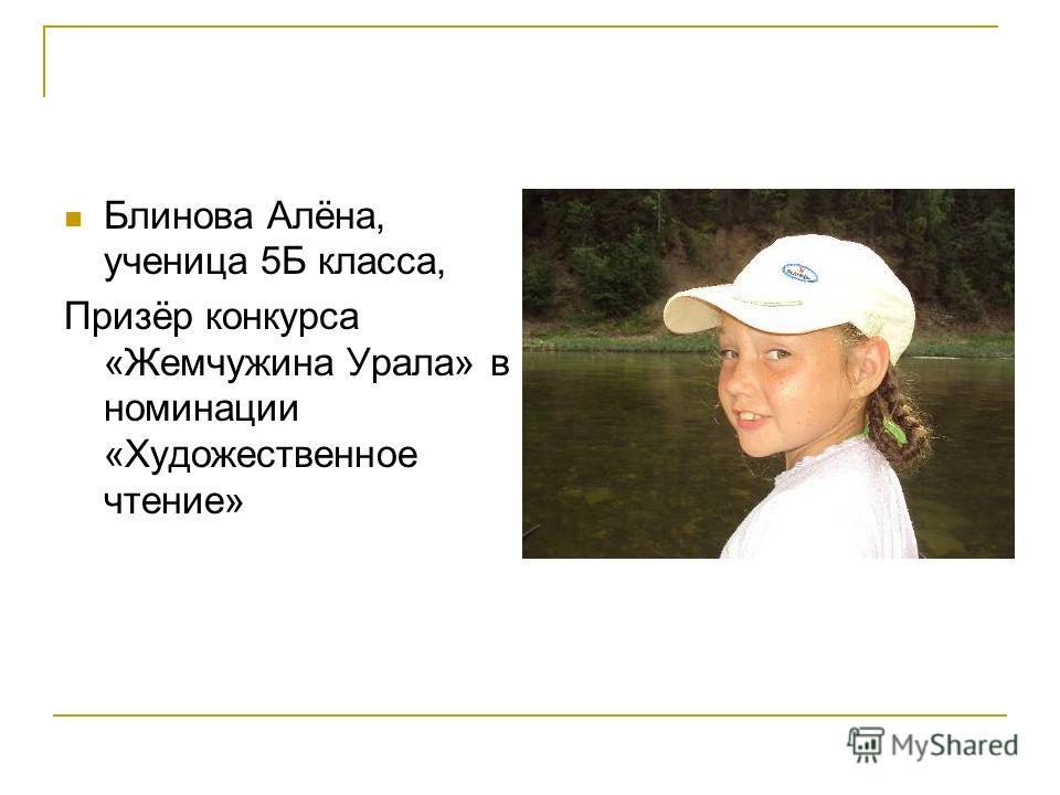 Блинова Алёна, ученица 5Б класса, Призёр конкурса «Жемчужина Урала» в номинации «Художественное чтение»