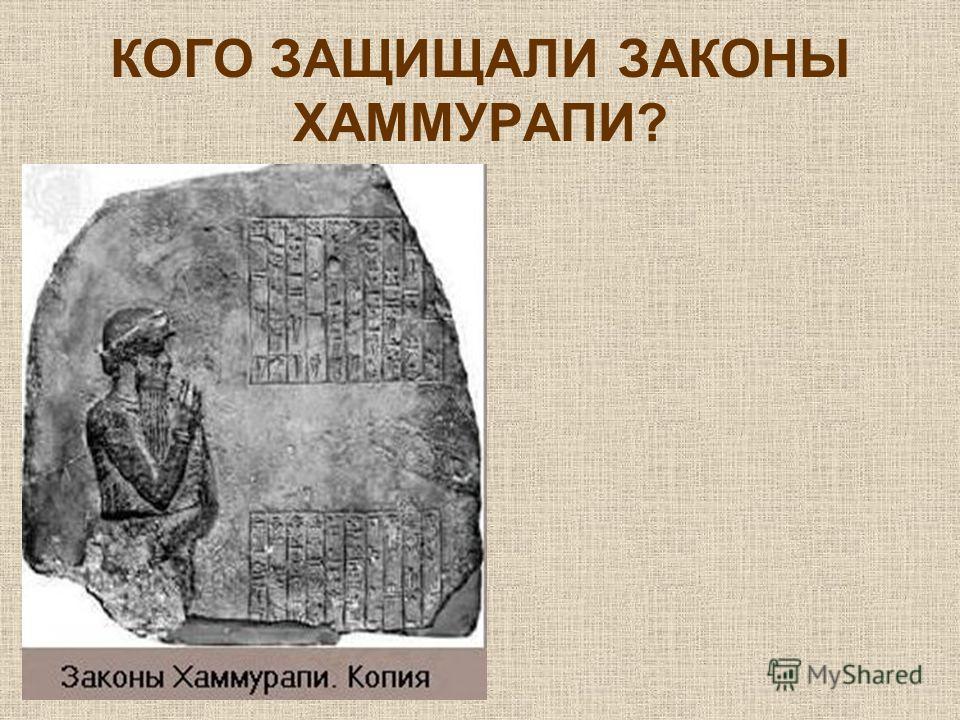 КОГО ЗАЩИЩАЛИ ЗАКОНЫ ХАММУРАПИ?