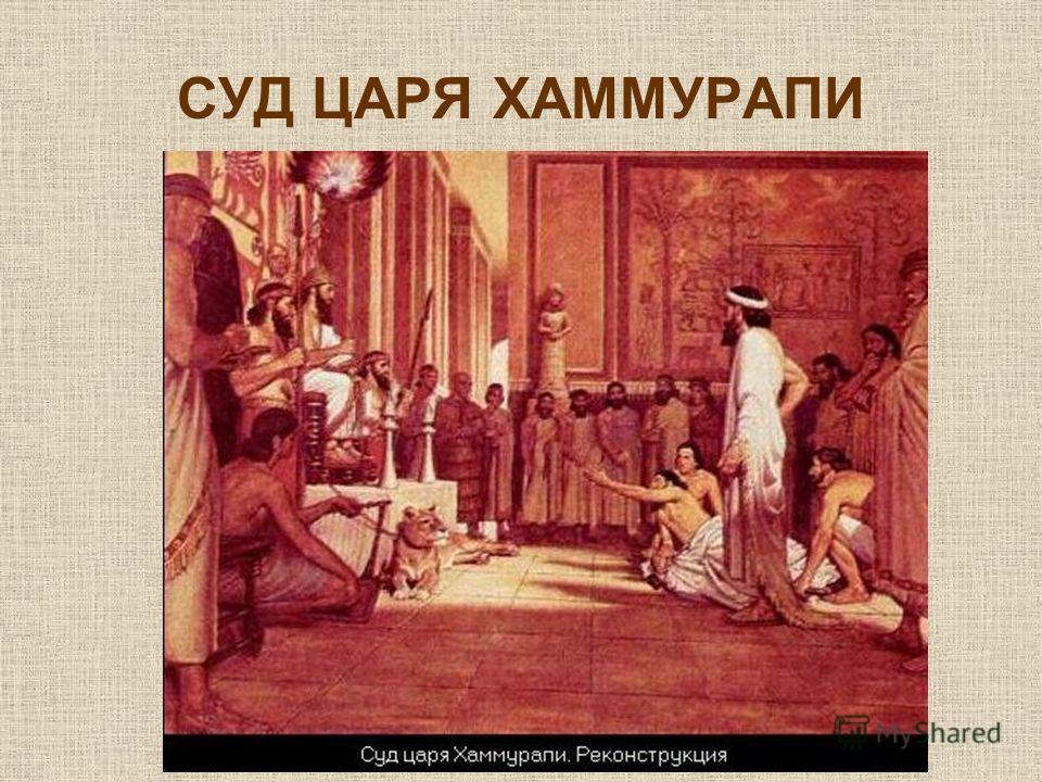 СУД ЦАРЯ ХАММУРАПИ