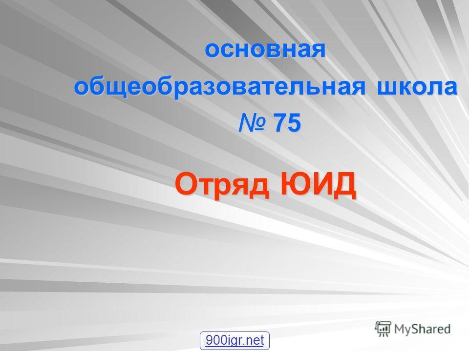 основная общеобразовательная школа 75 75 Отряд ЮИД 900igr.net