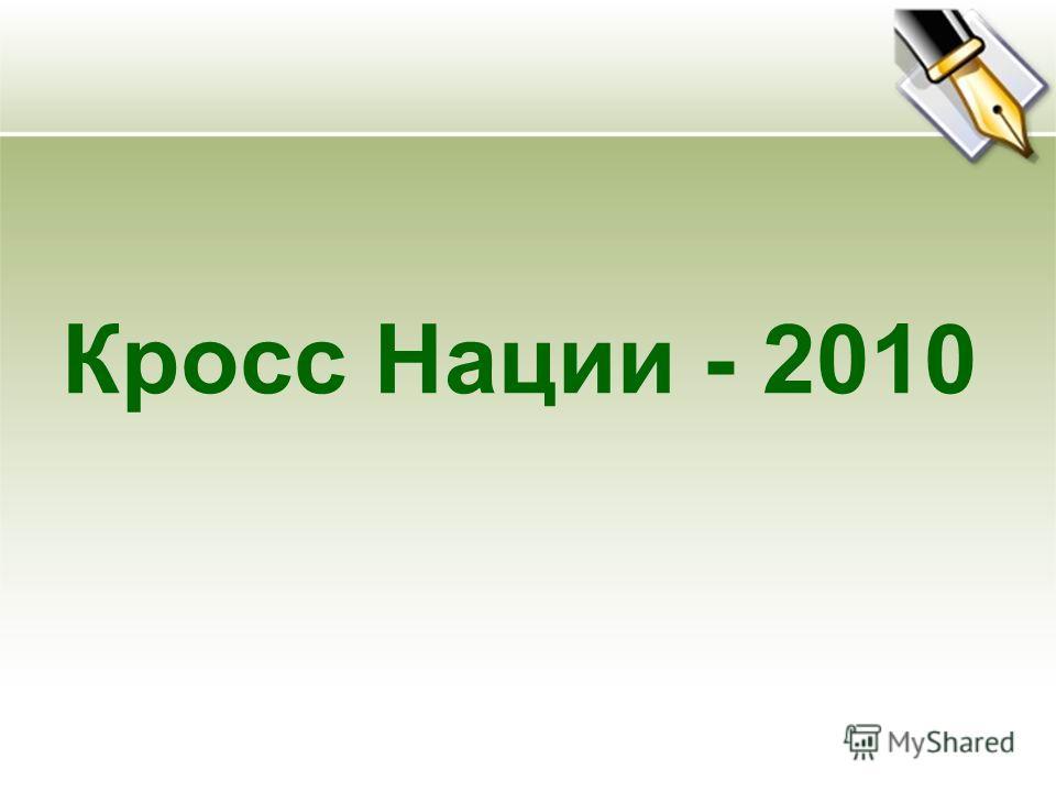 Кросс Нации - 2010