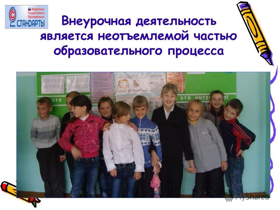 Внеурочная деятельность является неотъемлемой частью образовательного процесса