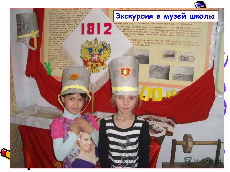Экскурсия в музей школы