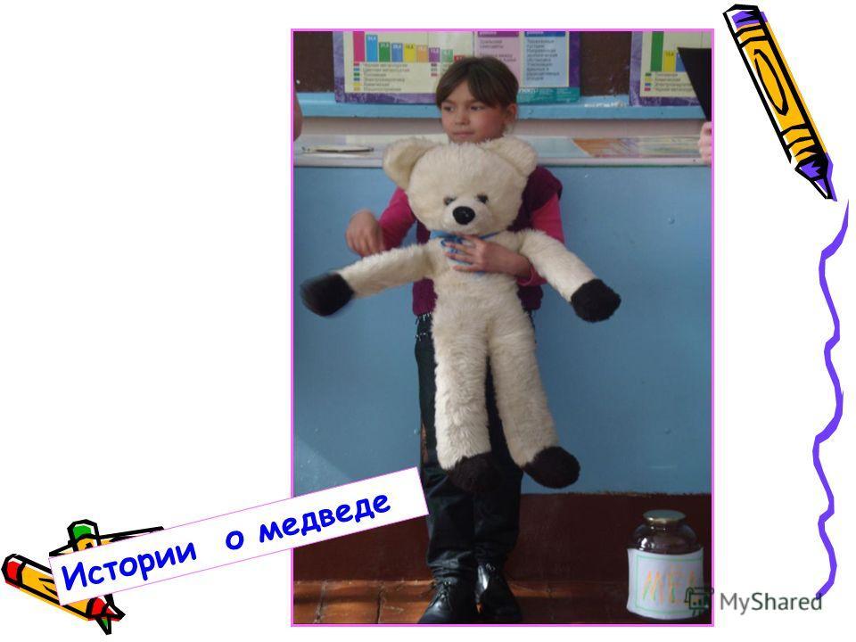 Истории о медведе
