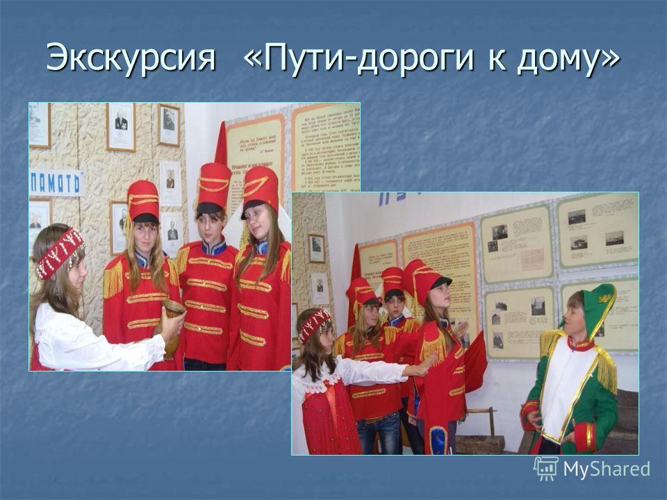 Экскурсия «Пути-дороги к дому»