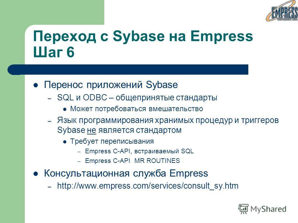 Перенос приложений Sybase – SQL и ODBC – общепринятые стандарты Может потребоваться вмешательство – Язык программирования хранимых процедур и триггеров Sybase не является стандартом Требует переписывания – Empress C-API, встраиваемый SQL – Empress C-