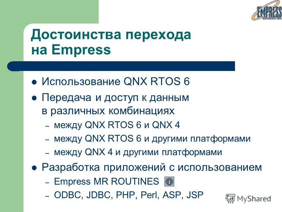 Достоинства перехода на Empress Использование QNX RTOS 6 Передача и доступ к данным в различных комбинациях – между QNX RTOS 6 и QNX 4 – между QNX RTOS 6 и другими платформами – между QNX 4 и другими платформами Разработка приложений с использованием