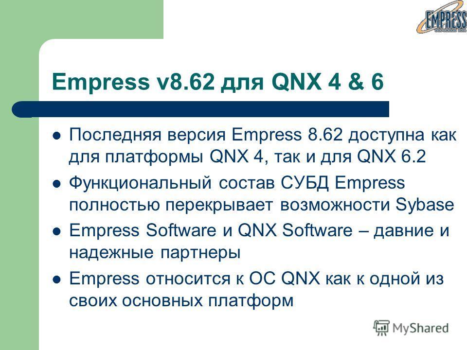 Empress v8.62 для QNX 4 & 6 Последняя версия Empress 8.62 доступна как для платформы QNX 4, так и для QNX 6.2 Функциональный состав СУБД Empress полностью перекрывает возможности Sybase Empress Software и QNX Software – давние и надежные партнеры Emp