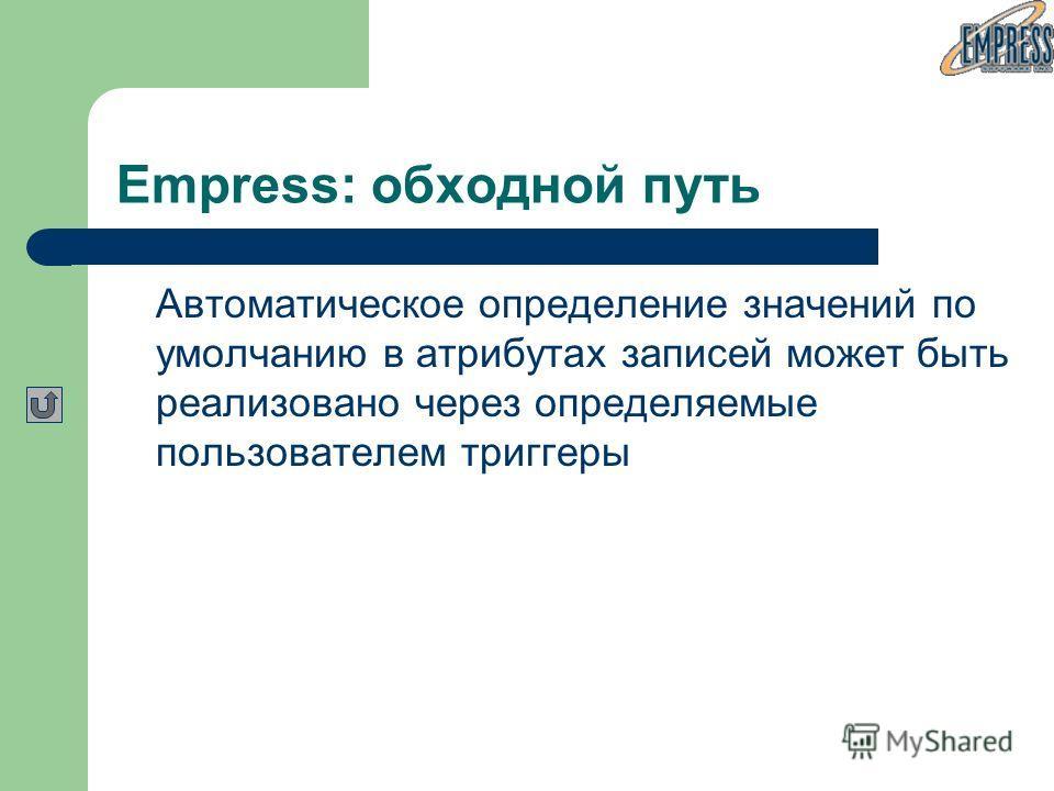 Empress: обходной путь Автоматическое определение значений по умолчанию в атрибутах записей может быть реализовано через определяемые пользователем триггеры