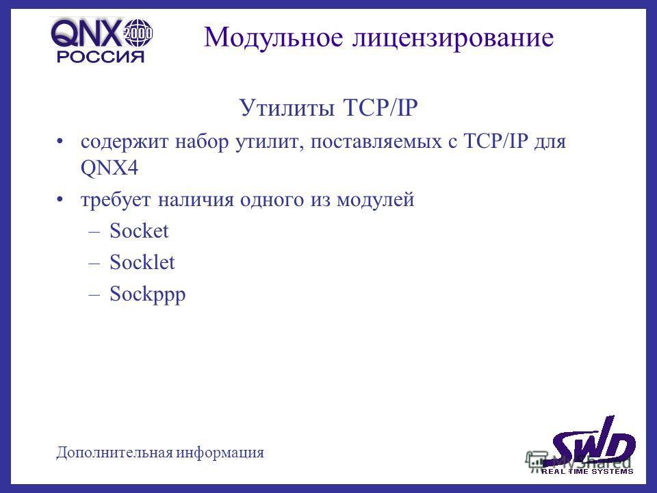 Модульное лицензирование Утилиты TCP/IP содержит набор утилит, поставляемых с TCP/IP для QNX4 требует наличия одного из модулей –Socket –Socklet –Sockppp Дополнительная информация