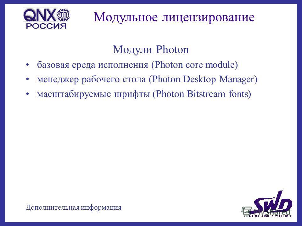 Модульное лицензирование Модули Photon базовая среда исполнения (Photon core module) менеджер рабочего стола (Photon Desktop Manager) масштабируемые шрифты (Photon Bitstream fonts) Дополнительная информация