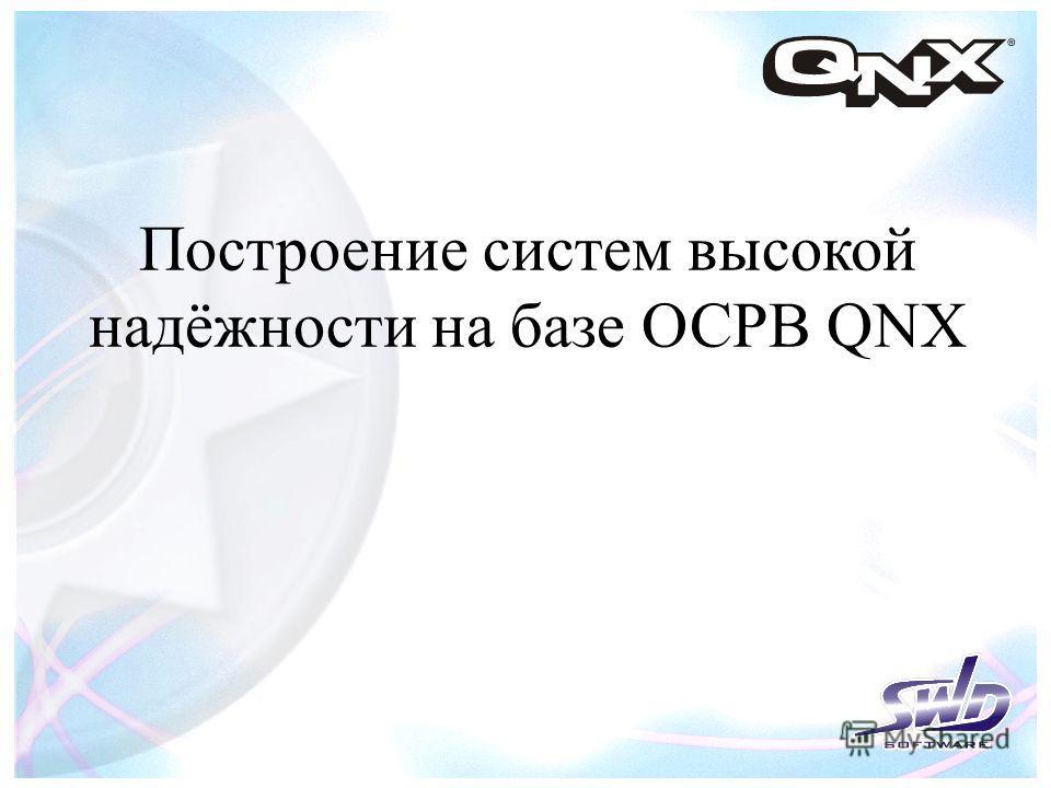 Построение систем высокой надёжности на базе ОСРВ QNX