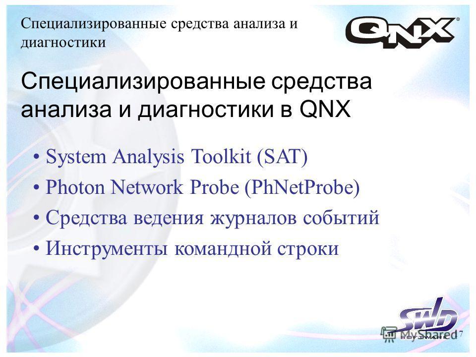 17 Специализированные средства анализа и диагностики Специализированные средства анализа и диагностики в QNX System Analysis Toolkit (SAT) Photon Network Probe (PhNetProbe) Средства ведения журналов событий Инструменты командной строки