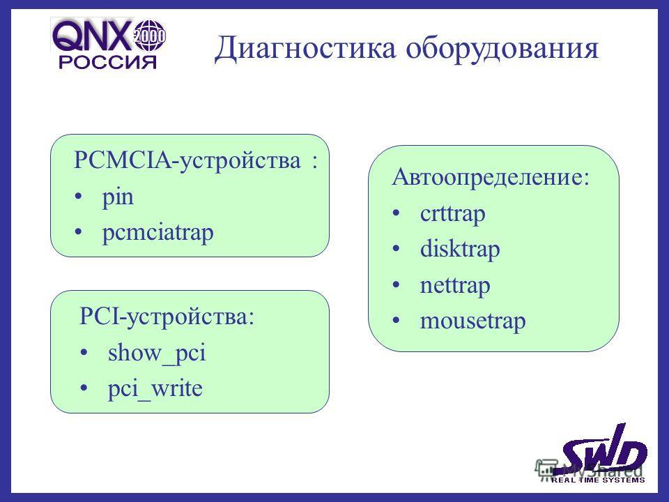 Диагностика оборудования Автоопределение: crttrap disktrap nettrap mousetrap PCI-устройства: show_pci pci_write PCMCIA-устройства : pin pcmciatrap