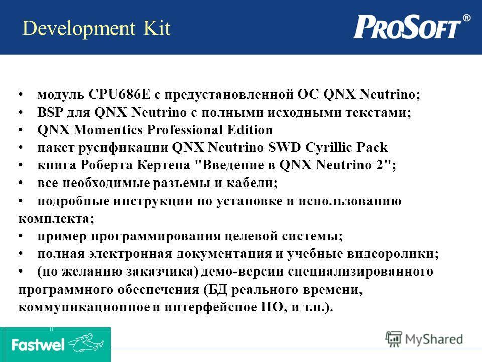 модуль CPU686E с предустановленной ОС QNX Neutrino; BSP для QNX Neutrino с полными исходными текстами; QNX Momentics Professional Edition пакет русификации QNX Neutrino SWD Cyrillic Pack книга Роберта Кертена