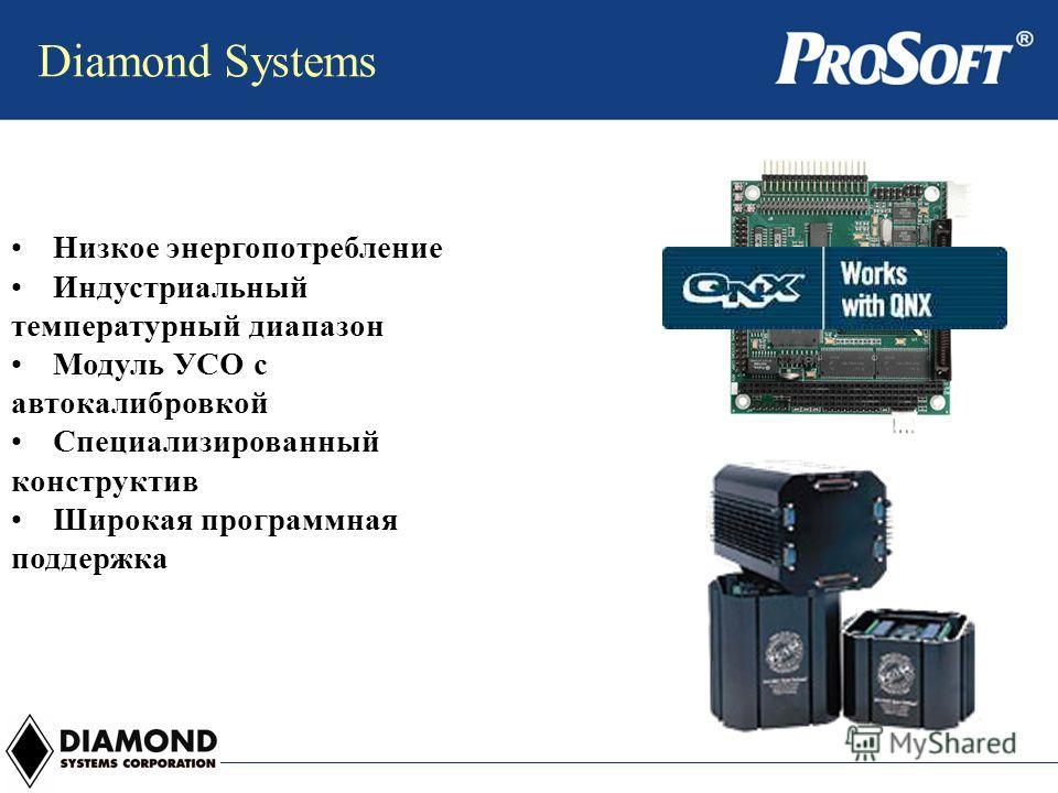 Diamond Systems Низкое энергопотребление Индустриальный температурный диапазон Модуль УСО с автокалибровкой Специализированный конструктив Широкая программная поддержка