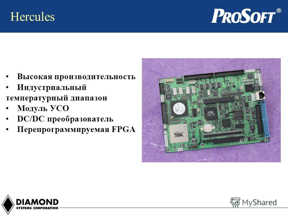 Hercules Высокая производительность Индустриальный температурный диапазон Модуль УСО DC/DC преобразователь Перепрограммируемая FPGA