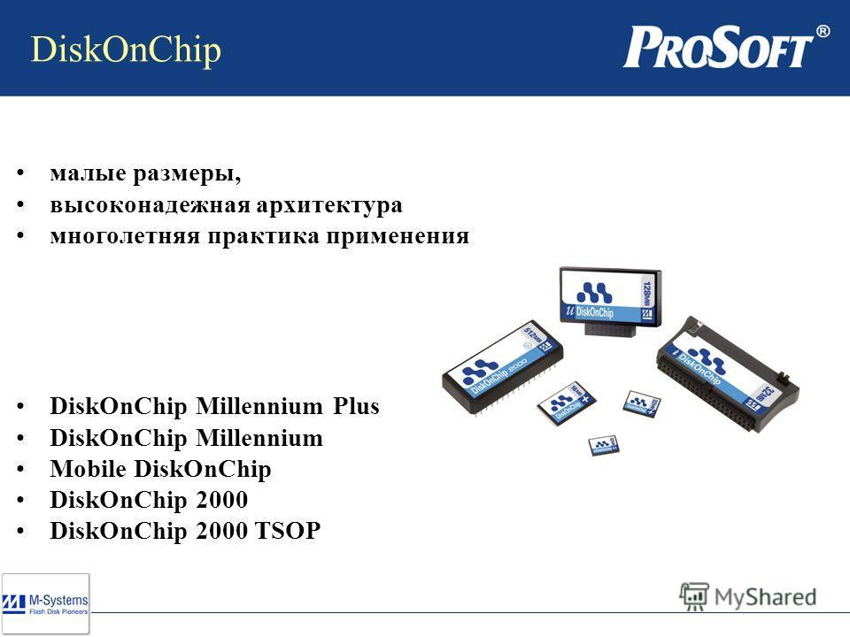 DiskOnChip малые размеры, высоконадежная архитектура многолетняя практика применения DiskOnChip Millennium Plus DiskOnChip Millennium Mobile DiskOnChip DiskOnChip 2000 DiskOnChip 2000 TSOP