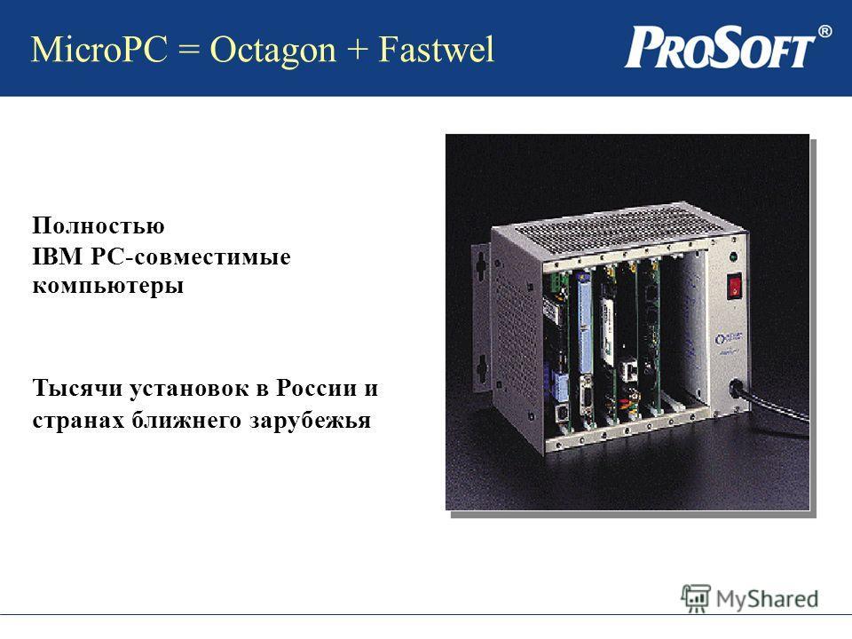 MicroPC = Octagon + Fastwel Полностью IBM PC-совместимые компьютеры Тысячи установок в России и странах ближнего зарубежья