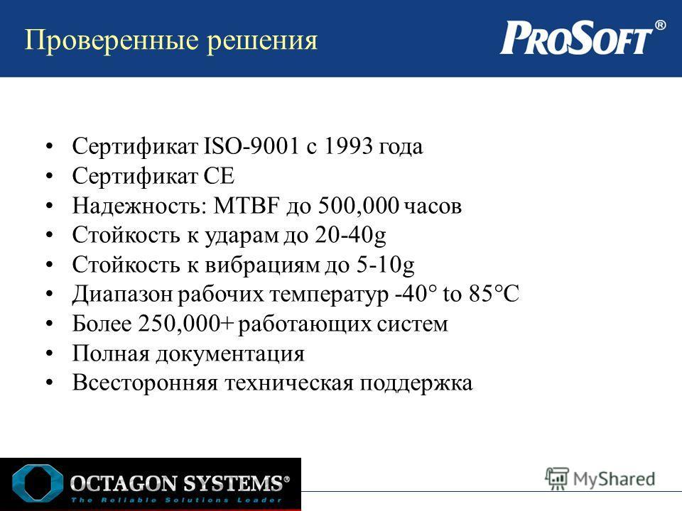 Проверенные решения Сертификат ISO-9001 с 1993 года Сертификат СЕ Надежность: MTBF до 500,000 часов Стойкость к ударам до 20-40g Стойкость к вибрациям до 5-10g Диапазон рабочих температур -40° to 85°C Более 250,000+ работающих систем Полная документа