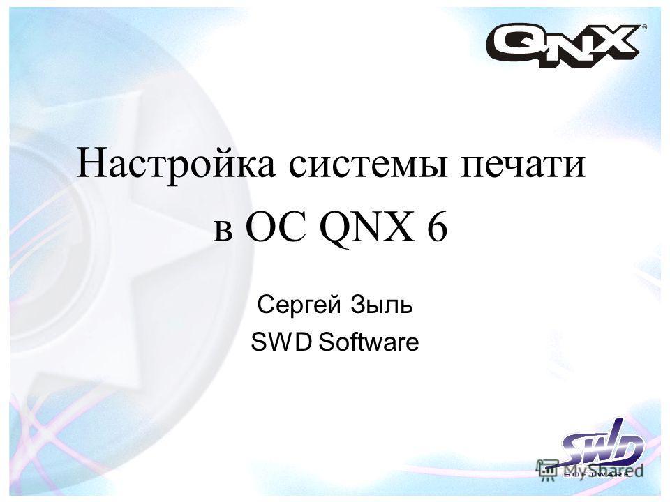 Настройка системы печати в ОС QNX 6 Cергей Зыль SWD Software